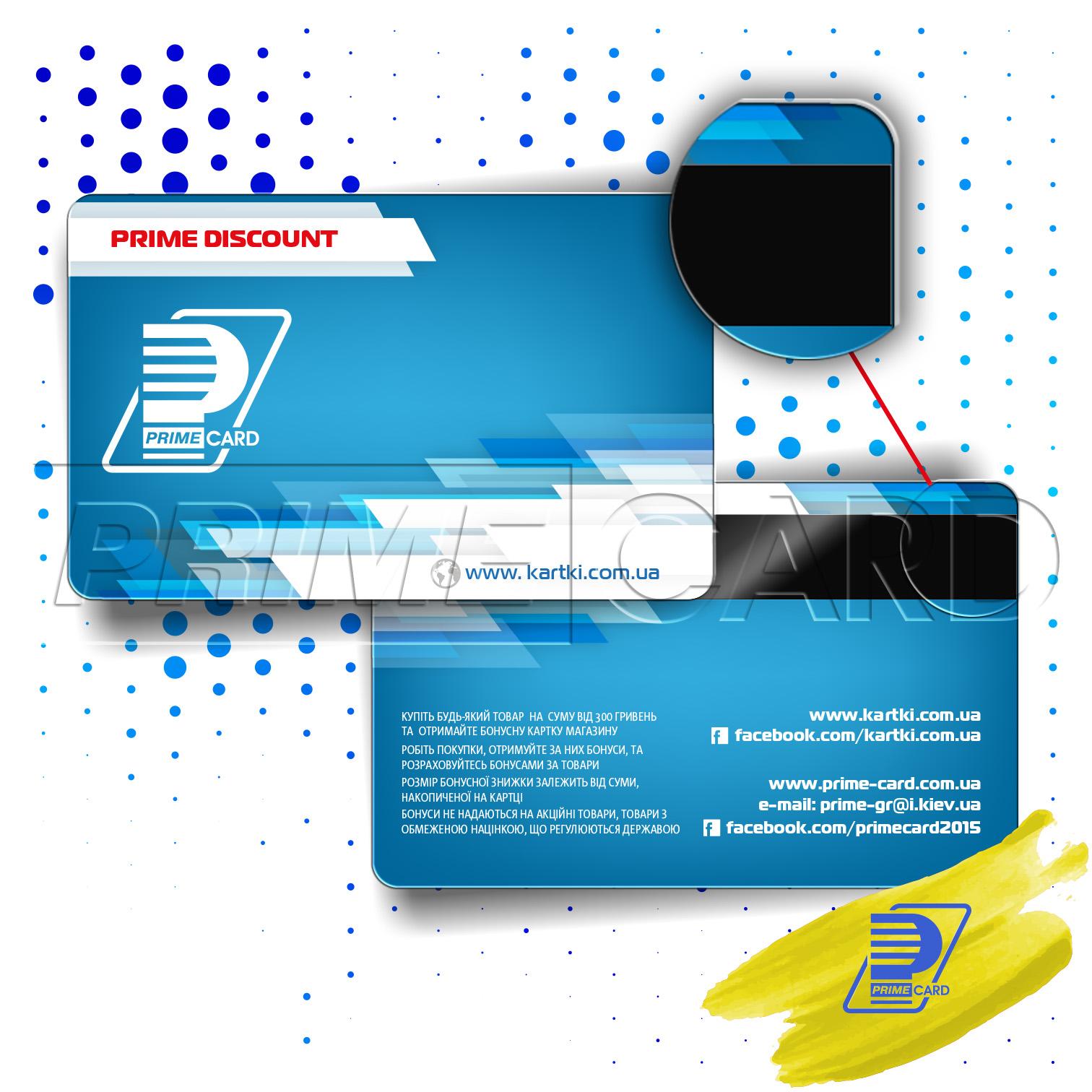 Изготовление пластиковых карт в Киеве быстро и качественно Пластиковая карта с магнитной полосой